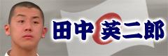 田中 英二朗