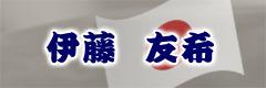 伊藤 友希