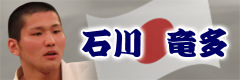 石川 竜多