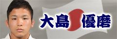 大島 優磨