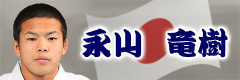 永山 竜樹