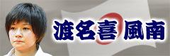 渡名喜 風南