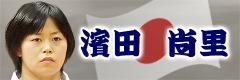濱田 尚里