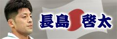 長島 啓太
