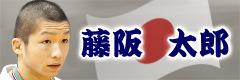 藤阪 太郎