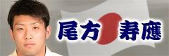 尾方 寿應