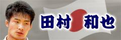 田村 和也
