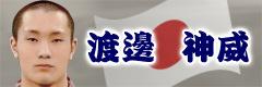 渡邊 神威