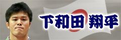 下和田 翔平