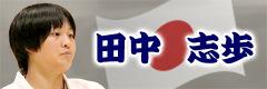 田中 志歩
