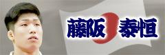 藤阪 泰恒