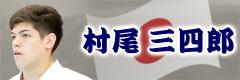 村尾 三四郎