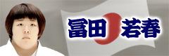 冨田 若春