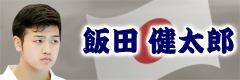 飯田 健太郎
