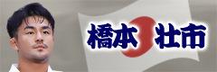 橋本 壮市