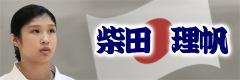 柴田 理帆