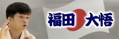 福田 大悟