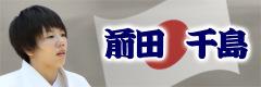 前田 千島