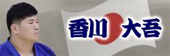 香川 大吾