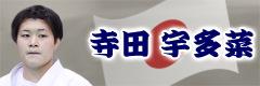 寺田 宇多菜