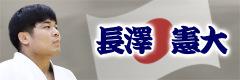 長澤 憲大