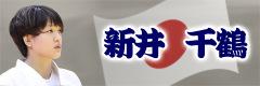 新井 千鶴