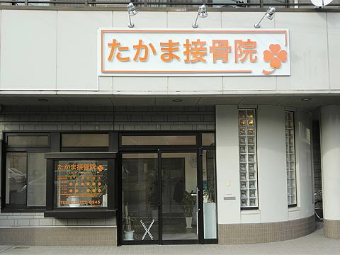たかま接骨院(名古屋市名東区)
