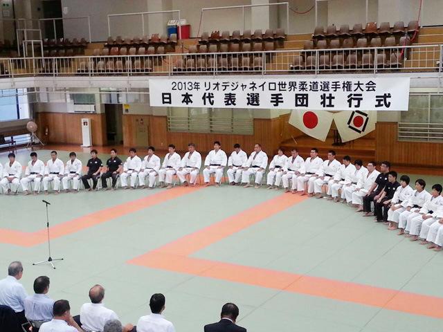 2013年リオデジャネイロ世界柔道選手権大会日本選手団壮行式