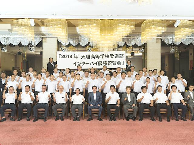 2018年 天理高等学校柔道部インターハイ優勝祝賀会