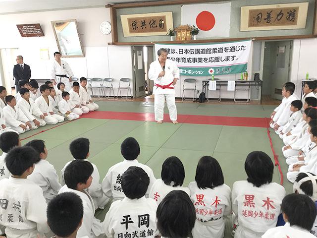 講道館青少年育成講習会が宮崎県日向市で開催