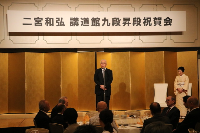 二宮和弘氏 講道館九段昇段祝賀会