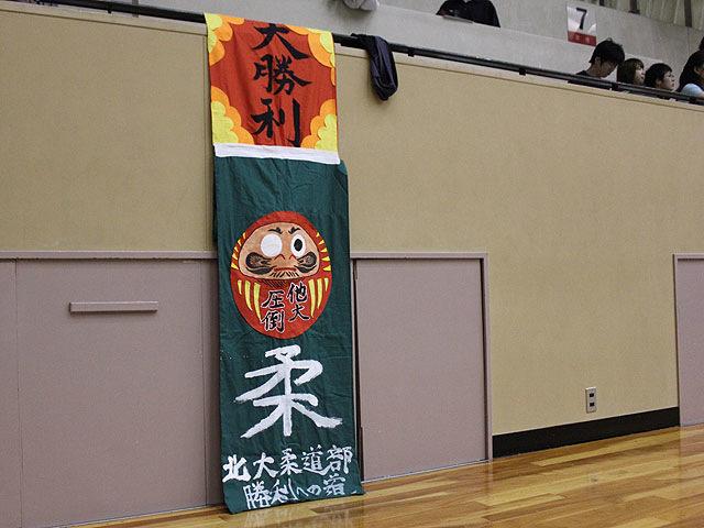 北海道大学応援旗