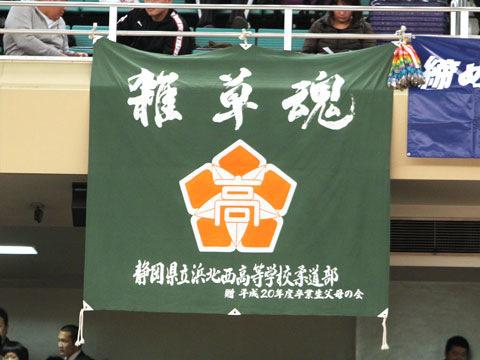静岡県立浜北西高校