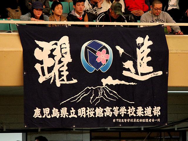 明桜館高校