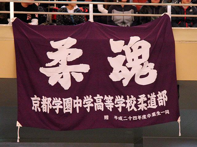 京都学園高校
