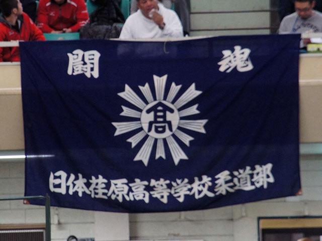 日体荏原高校