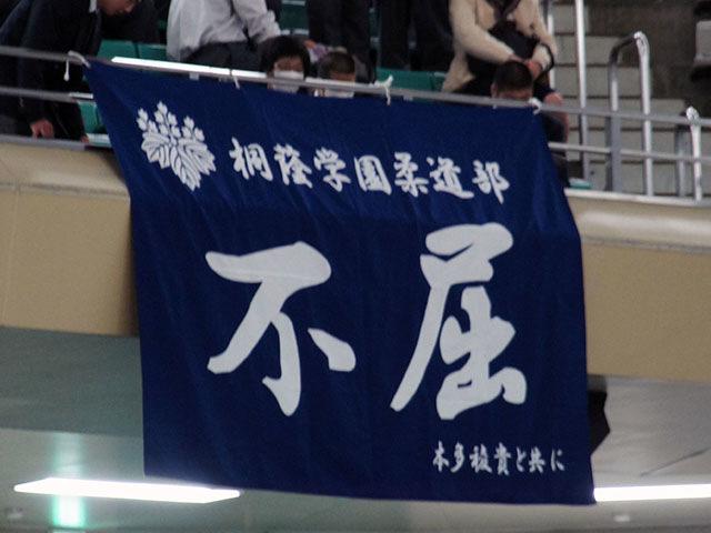 桐蔭学園高校