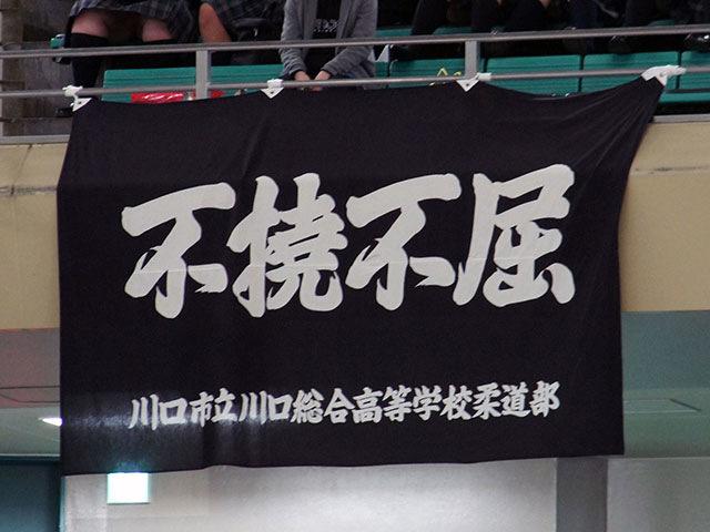 川口総合高校