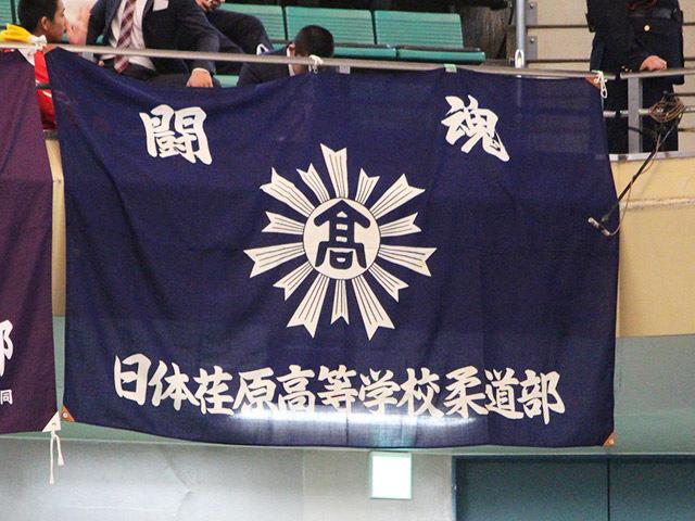 日体大荏原高校