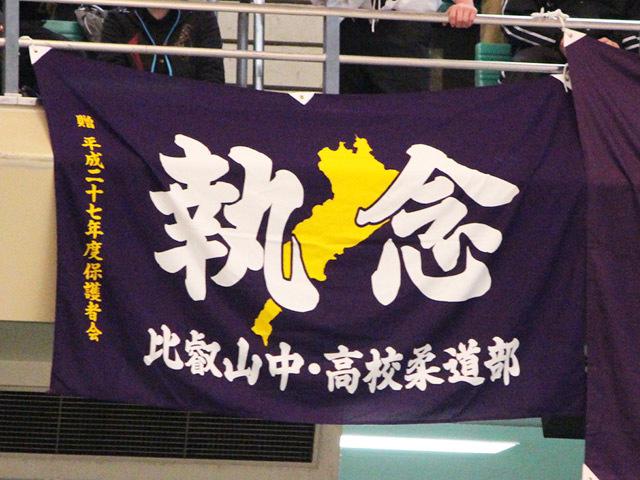 比叡山高校