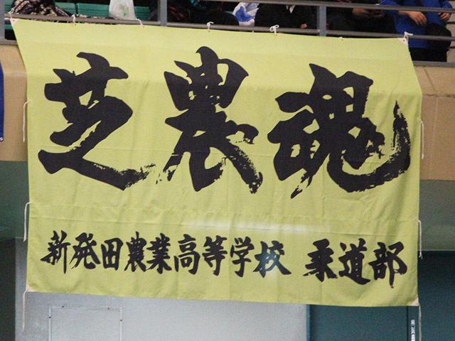 新発田農業高校
