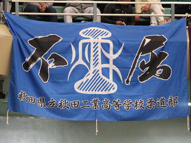 秋田工業高校