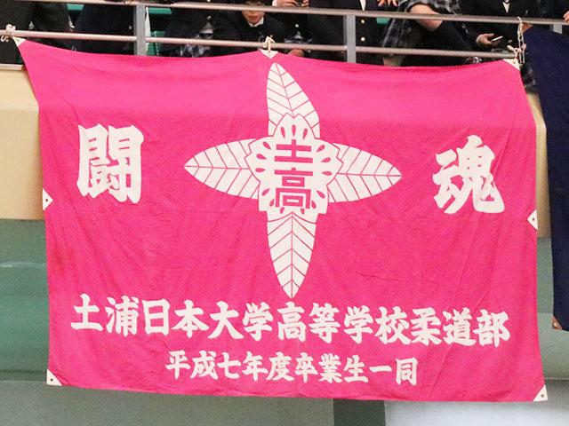 土浦日本大学高校