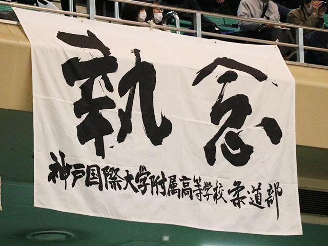 神戸国際大学付属高校