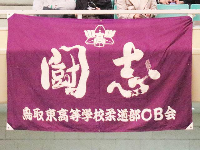 鳥取東高校