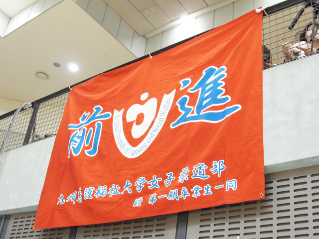 九州看護福祉大学女子柔道部