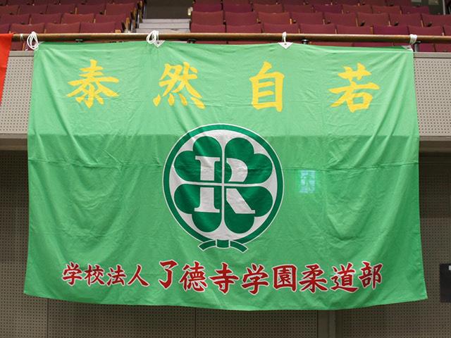 応援旗 了徳寺学園