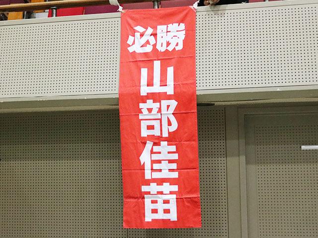 応援旗 ミキハウス
