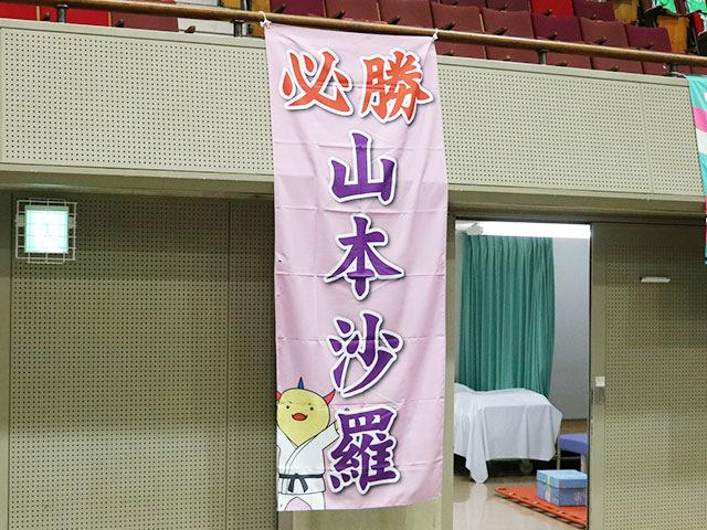 応援旗 福井県スポーツ協会