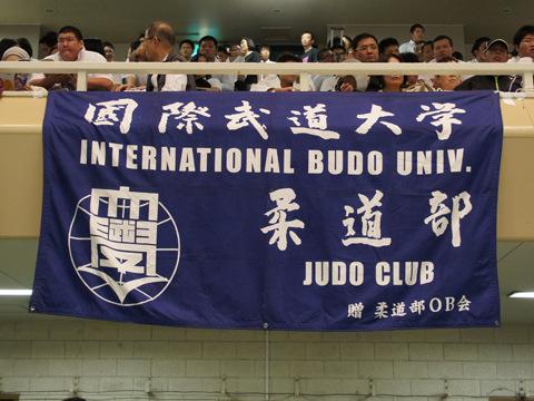 国際武道大学